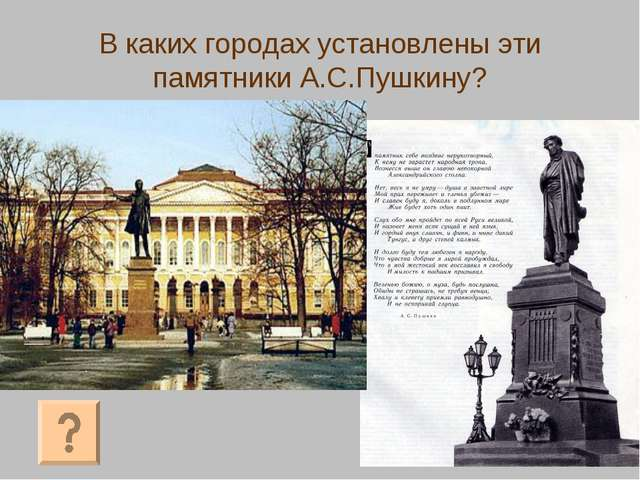 В каких городах установлены эти памятники А.С.Пушкину?