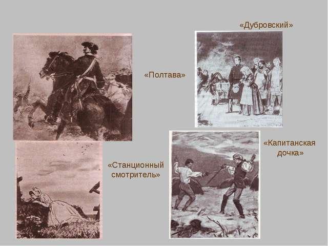 «Полтава» «Дубровский» «Капитанская дочка» «Станционный смотритель»