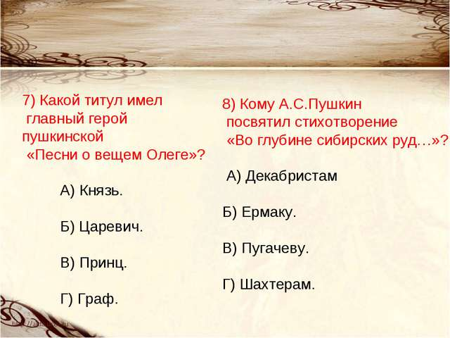 7) Какой титул имел главный герой пушкинской «Песни о вещем Олеге»? А) Князь....