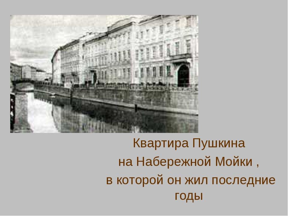 я Квартира Пушкина на Набережной Мойки , в которой он жил последние годы