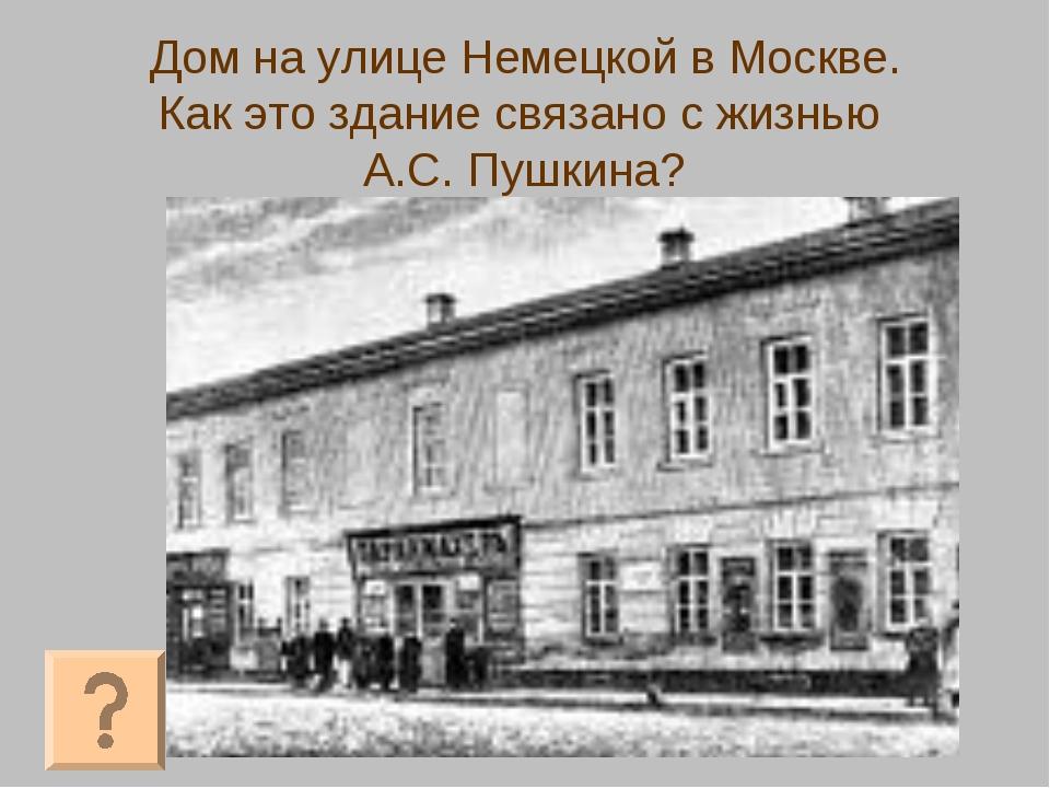 Дом на улице Немецкой в Москве. Как это здание связано с жизнью А.С. Пушкина?
