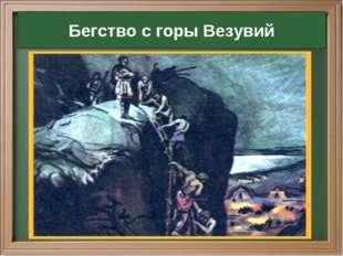 Бегство с горы Везувий