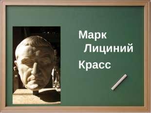 Марк Лициний Красс