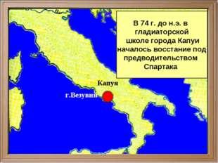 Капуя г.Везувий В 74 г. до н.э. в гладиаторской школе города Капуи началось в