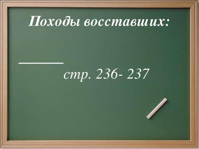 Походы восставших: стр. 236- 237