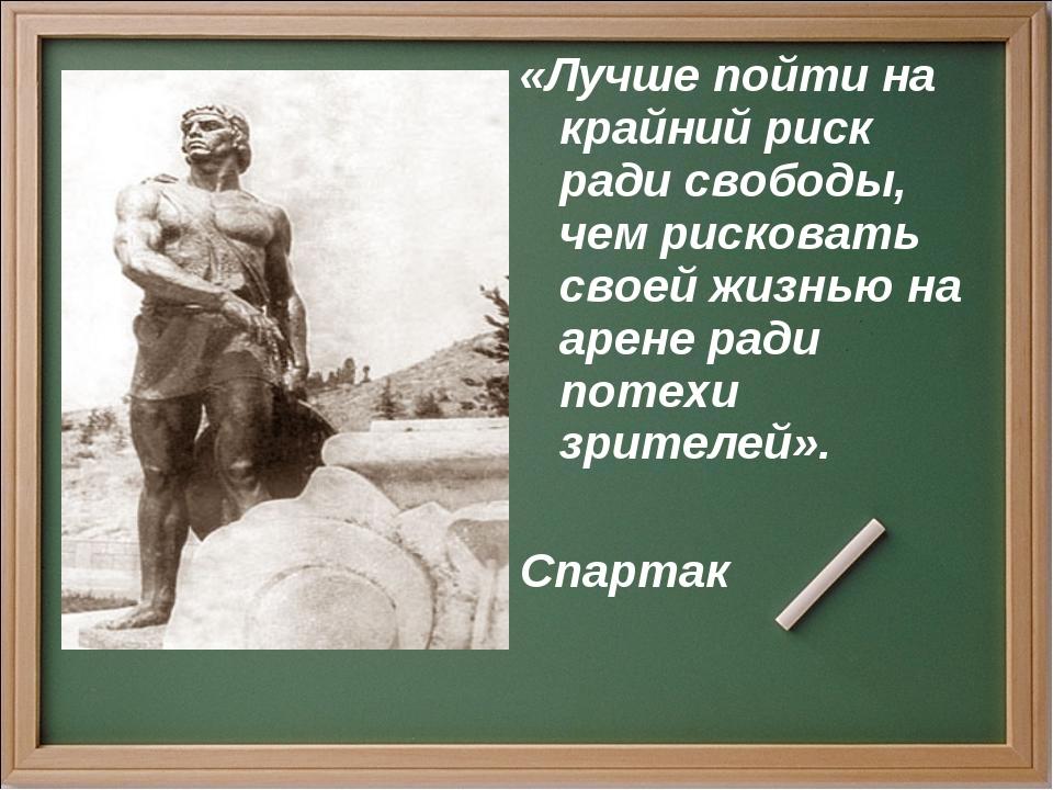 «Лучше пойти на крайний риск ради свободы, чем рисковать своей жизнью на арен...