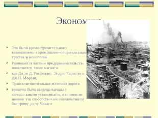 Экономика Это было время стремительного возникновения промышленной цивилизаци