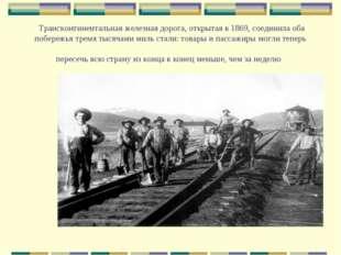 Трансконтинентальная железная дорога, открытая в 1869, соединила оба побереж