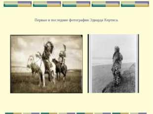 Первые и последние фотографии Эдварда Кертиса.