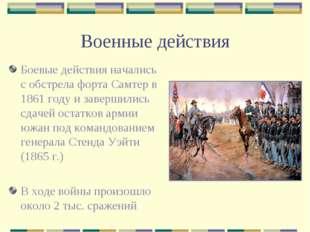 Военные действия Боевые действия начались с обстрела форта Самтер в 1861 году