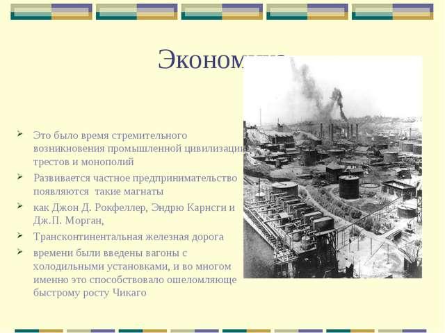 Экономика Это было время стремительного возникновения промышленной цивилизаци...