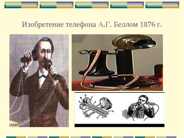 Изобретение телефона А.Г. Беллом 1876 г.