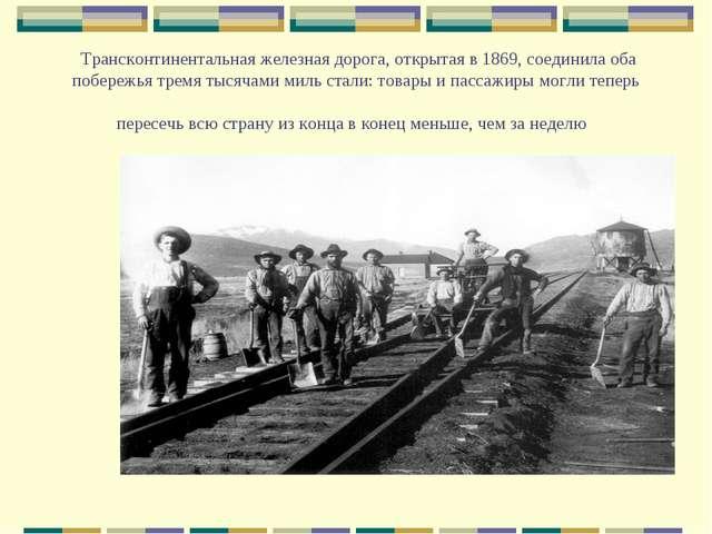 Трансконтинентальная железная дорога, открытая в 1869, соединила оба побереж...