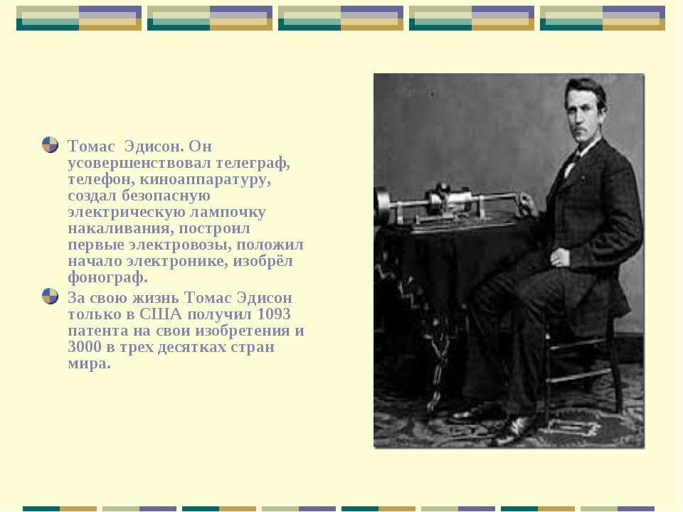Томас Эдисон. Он усовершенствовал телеграф, телефон, киноаппаратуру, создал...