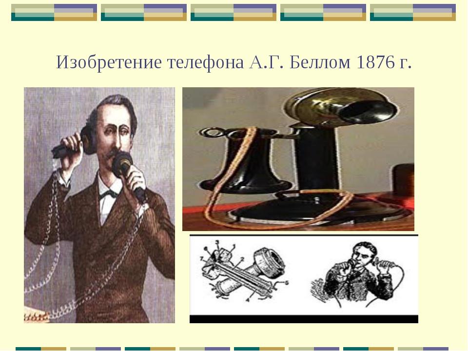 Как был сделан первый телефон