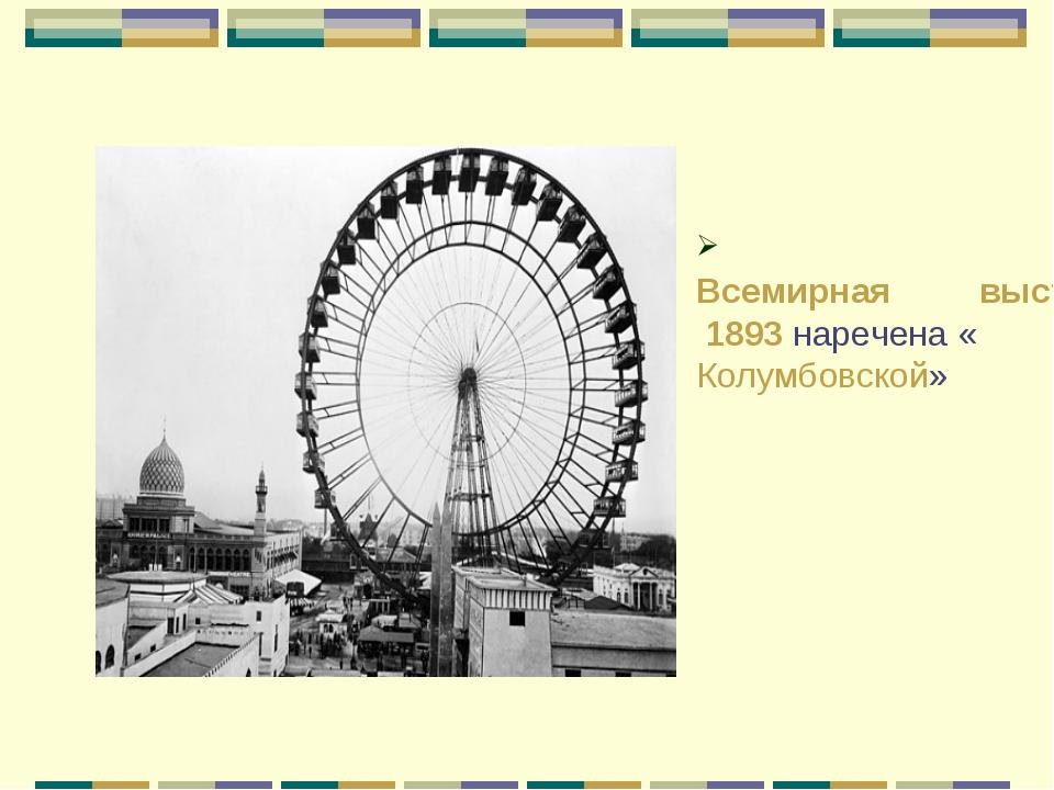 Всемирная выставка 1893 наречена «Колумбовской»
