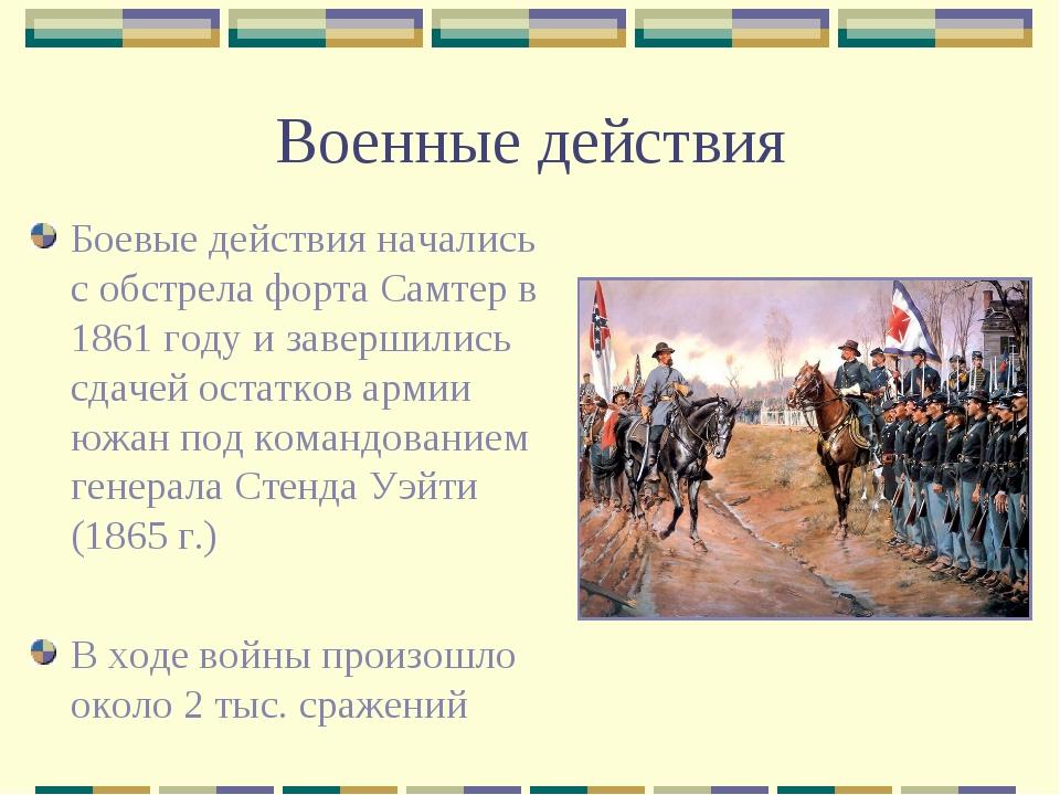 Военные действия Боевые действия начались с обстрела форта Самтер в 1861 году...