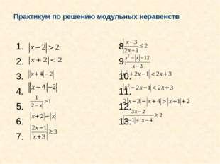 Практикум по решению модульных неравенств 1. 8. 2. 9. 3. 10. 4. 11. 5. 12. 6.