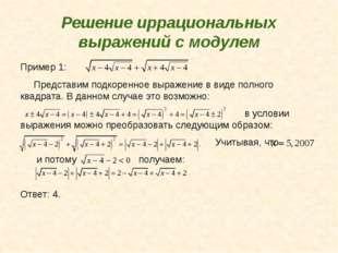 Решение иррациональных выражений с модулем Пример 1: Представим подкоренное в