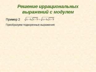 Решение иррациональных выражений с модулем Пример 2 Преобразуем подкоренные в