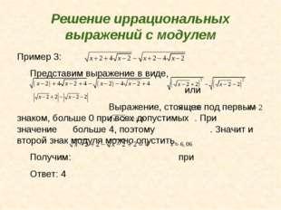 Решение иррациональных выражений с модулем Пример 3: Представим выражение в в