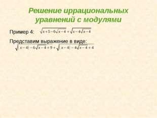 Решение иррациональных уравнений с модулями Пример 4: Представим выражение в