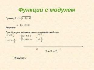 Функции с модулем Пример 2 Решение: Преобразуем неравенство и применим свойст