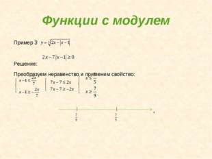 Функции с модулем Пример 3 Решение: Преобразуем неравенство и применим свойст