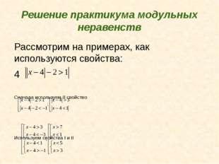 Решение практикума модульных неравенств Рассмотрим на примерах, как использую