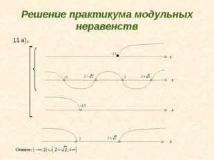 Решение практикума модульных неравенств 11 а).