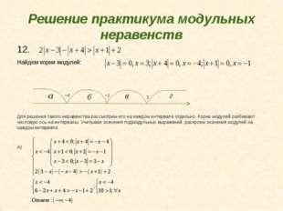 Решение практикума модульных неравенств 12. Найдем корни модулей: Для решения