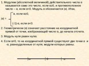 1. Модулем (абсолютной величиной) действительного числа α называется само это