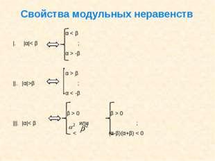 Свойства модульных неравенств α < β  .  α < β ; α > -β α > β   .  α >β ; α <