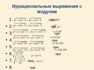 Иррациональные выражения с модулем 1 при 2. при х= 3. при 4. при 5. при 6. пр