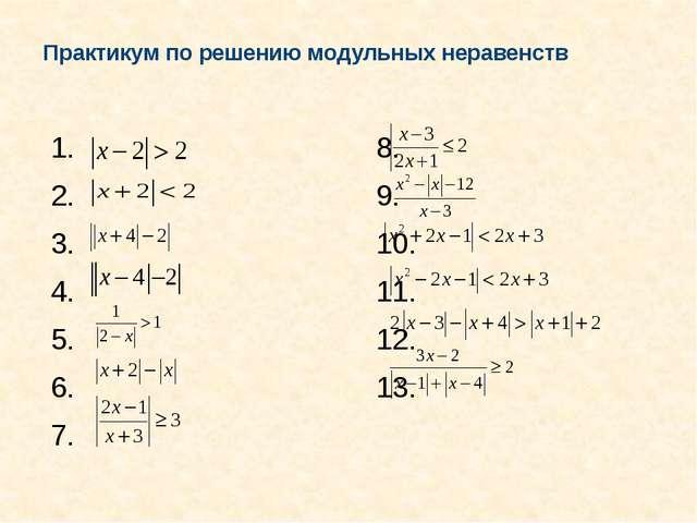 Практикум по решению модульных неравенств 1. 8. 2. 9. 3. 10. 4. 11. 5. 12. 6....