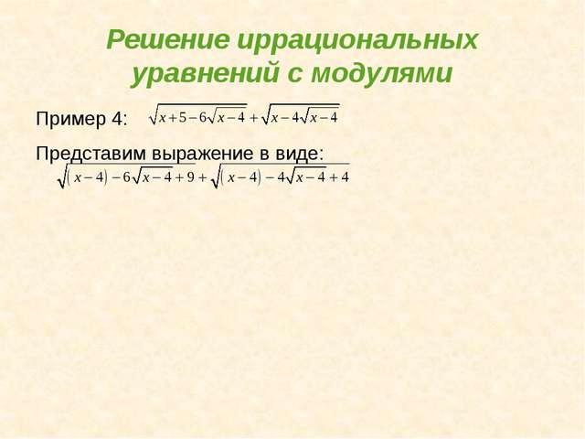 Решение иррациональных уравнений с модулями Пример 4: Представим выражение в...