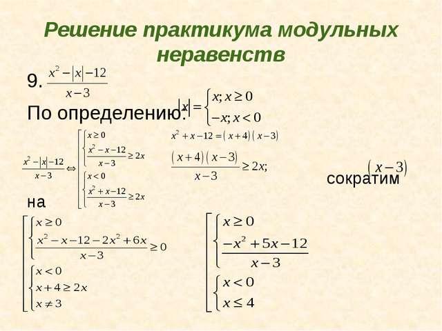 Решение практикума модульных неравенств 9. По определению: сократим на