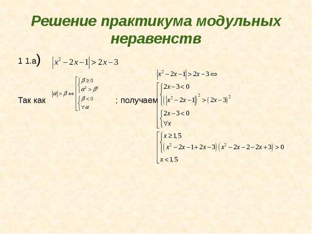 Решение практикума модульных неравенств 1 1.а) Так как ; получаем