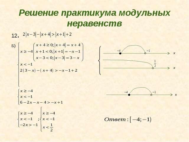 Решение практикума модульных неравенств 12. Б)