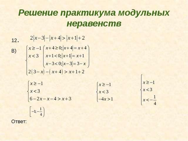 Решение практикума модульных неравенств 12. В) Ответ: