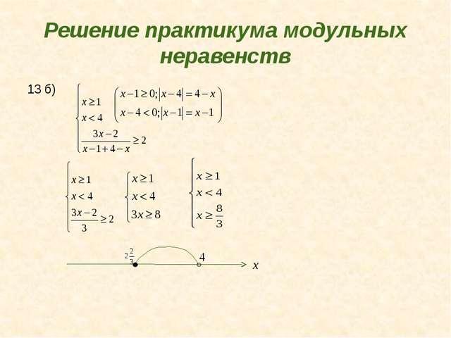 Решение практикума модульных неравенств 13 б)