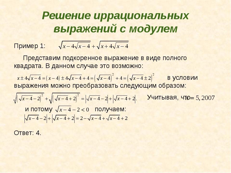 Решение иррациональных выражений с модулем Пример 1: Представим подкоренное в...