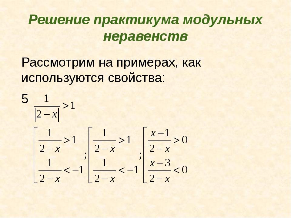 Решение практикума модульных неравенств Рассмотрим на примерах, как использую...