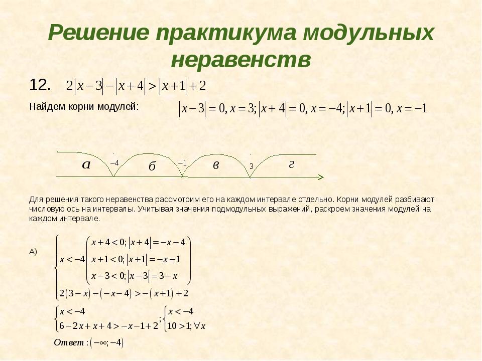 Решение практикума модульных неравенств 12. Найдем корни модулей: Для решения...