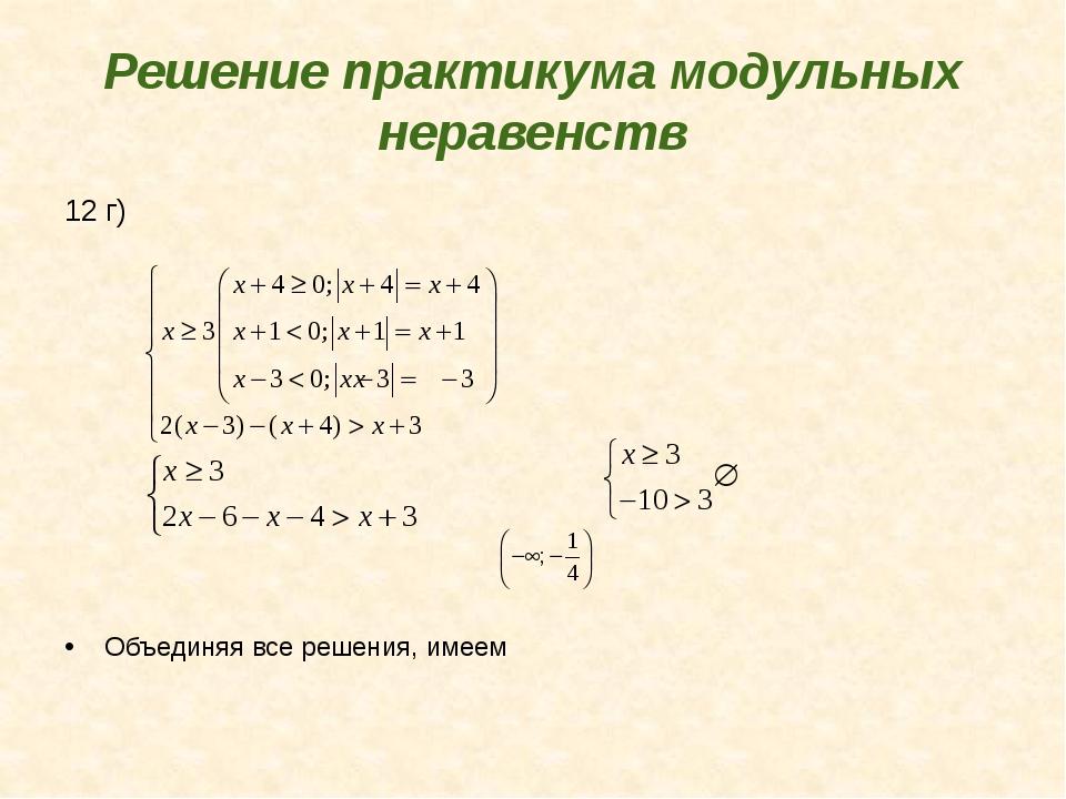 Решение практикума модульных неравенств 12 г) Объединяя все решения, имеем
