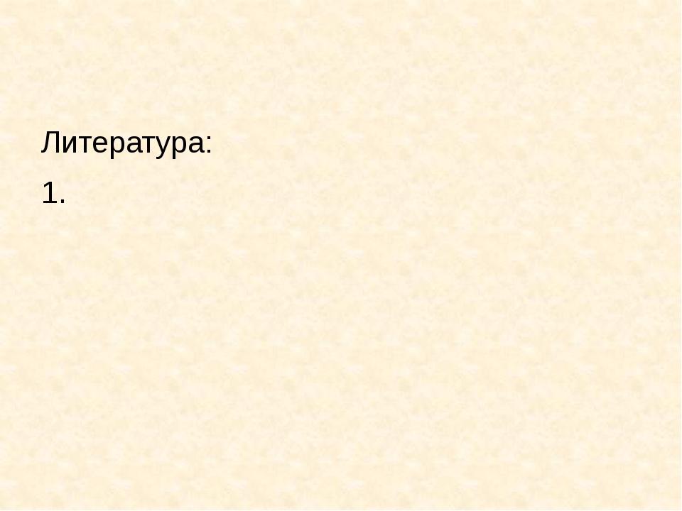 Литература: 1.