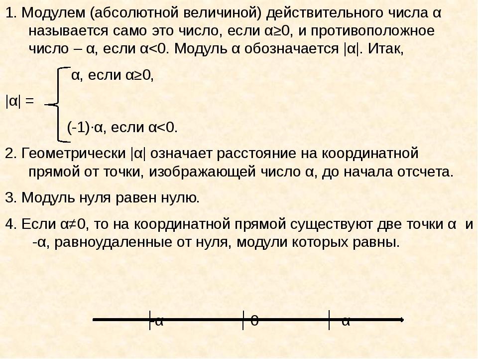 1. Модулем (абсолютной величиной) действительного числа α называется само это...