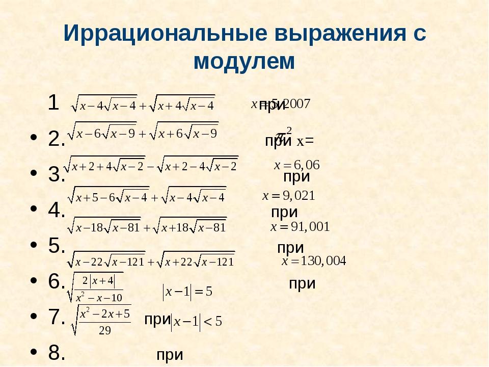 Иррациональные выражения с модулем 1 при 2. при х= 3. при 4. при 5. при 6. пр...