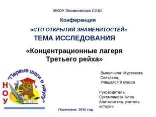 МКОУ Лизиновская СОШ Лизиновка 2015 год Руководитель: Сухомлинова Алла Анатол