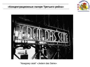 """«Концентрационные лагеря Третьего рейха» """"Каждому своё"""" «Jedem das Seine»"""